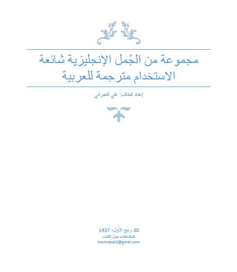 تحميل 400 جمله مترجمه من الانجليزية الى العربية للمبتدئين  PDF