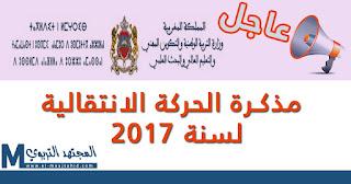 مذكرة الحركة الانتقالية الوطنية لسنة 2017