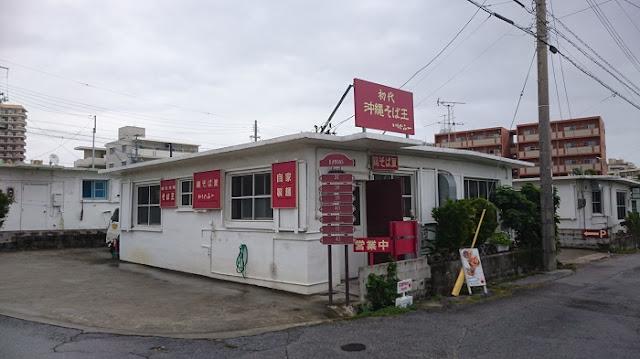 いしぐふー鶏そば屋港川店の写真