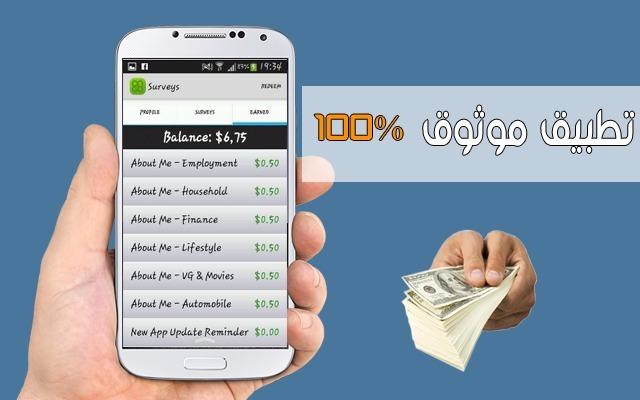 تطبيق صادق وموثوق %100 لربح مبالغ مالية مهمة عن طريق الإجابة على الأسئلة فقط ! له تقييم كبير على غوغل بلاي