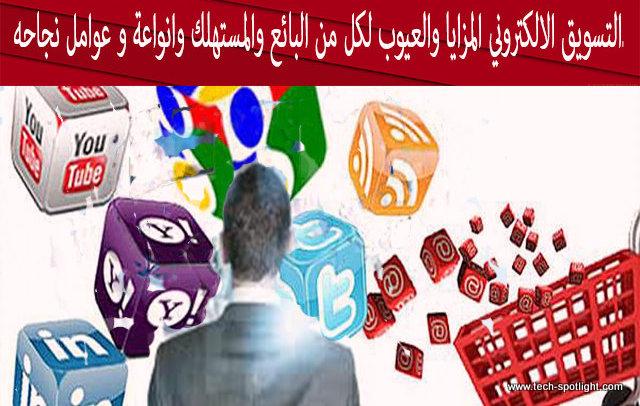 التسويق الالكتروني انواعة و عوامل نجاحه والمزايا والعيوب لكل من البائع والمستهلك