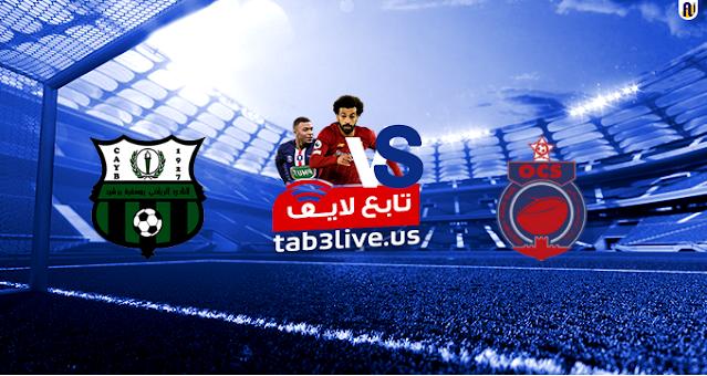 مشاهدة مباراة أولمبيك آسفي ويوسفية برشيد بث مباشر اليوم 15/08/2020 الدوري المغربي