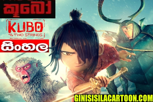 Sinhala Dubbed - Kubo and the Two Strings (2016)