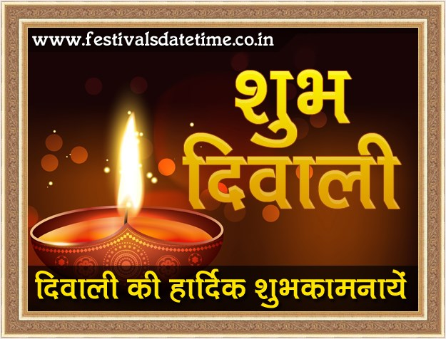 Happy Diwali Hindi Wishing Wallpaper Free Download No.B