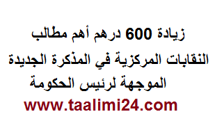 جديد: زيادة 600 درهم من أهم مطالب النقابات المركزية في المذكرة الجديدة