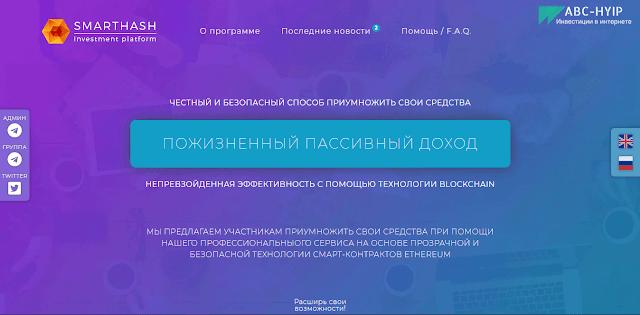 SmartHash net - отзывы и обзор проекте на смарт-контракте MMGP
