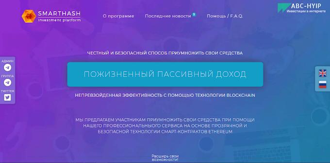 SmartHash net - отзывы и обзор проекта на смарт-контракте СКАМ (НЕ ПЛАТИТ)