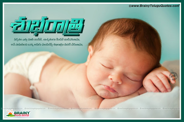 telugu good night,good night images quotes in telugu, Telugu subharaatri, cute baby hd wallpapers