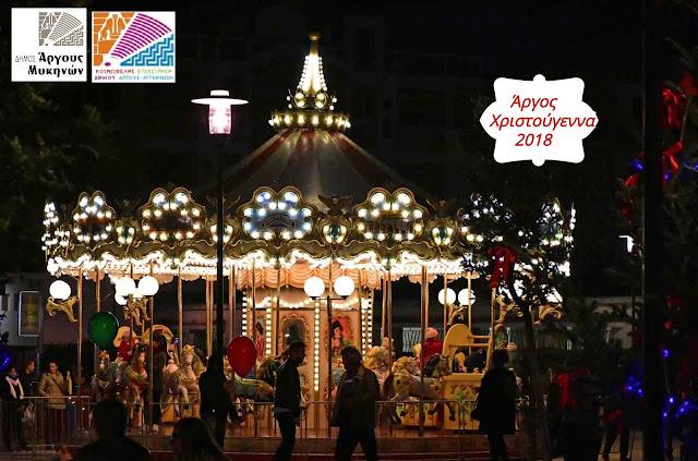SANTARGOSFUN: Το όνειρο των Χριστουγέννων με πολλές εκπλήξεις και παιχνίδια και φέτος στο Άργος