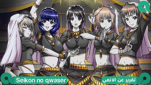 تقرير عن انمي Seikon No Qwaser حصرياً