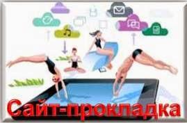 http://www.iozarabotke.ru/2014/12/kak-sdelat-sajt-prokladku-na-dzhastklik.html