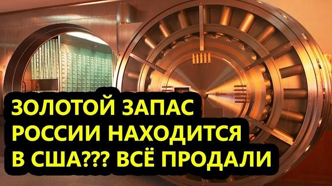 Золотой запас РФ вывезен в США