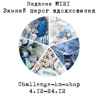 http://challenge-km-shop.blogspot.ru/2017/12/121-2412.html