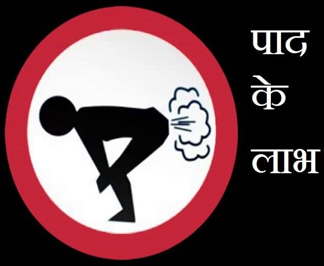 पाद मारने के फायदे और रोकने के नुकसान - Janiye paad marna kyo jaruri hai