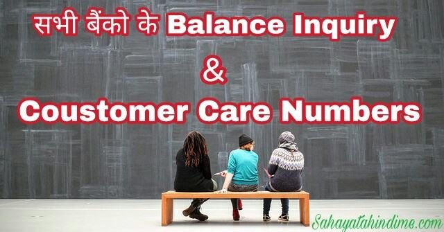 All Banks Balance Inquiry & Coustomer Care Numbers