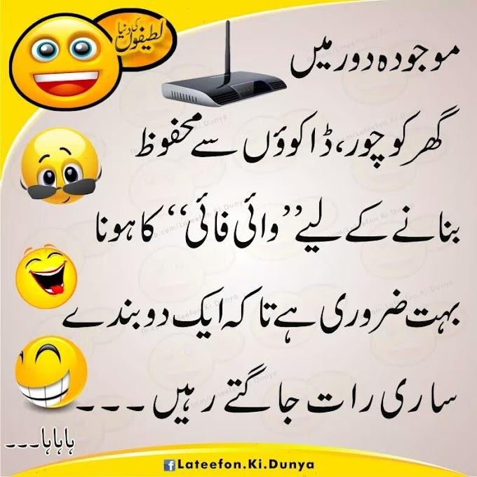 Funny Jokes ! Moujoda dour mai Ghar ko chor