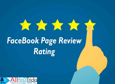 fb par review button kaise lagaye