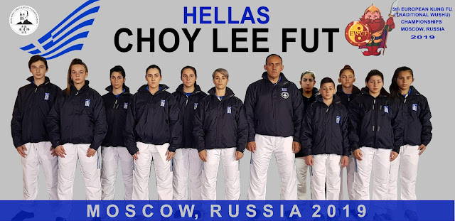 Αναχωρεί για την Ρωσία η ομάδα του Choy Lee Fut