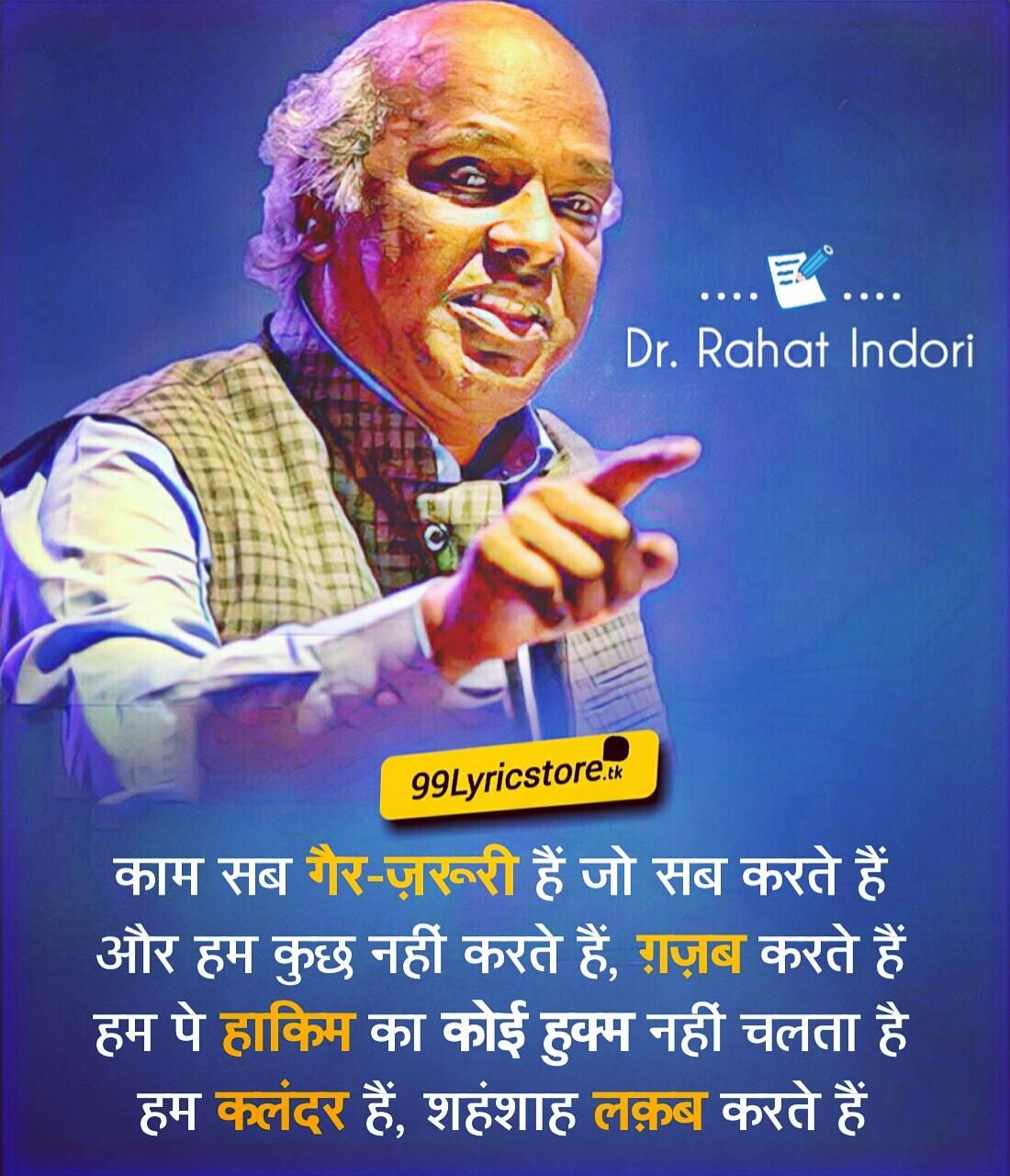 Kaam Sab Gair Zaroori Hain Jo Sab Karte Hain written and performed by Rahat Indori. This poetry is best Shayari and Ghazal of Rahat Indori.