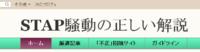 http://stap-jiken.blogspot.jp/