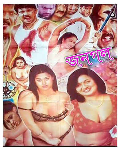 Jongol Bangla Hot Movie Full HDRip 720p Download