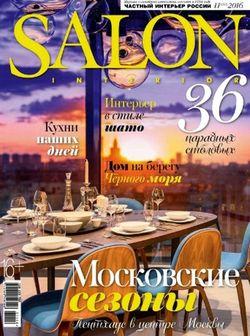 Читать онлайн журнал<br>Salon-interior (№11 ноябрь 2016)<br>или скачать журнал бесплатно