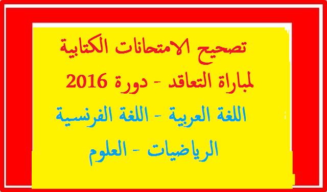 تصحيح الامتحانات الكتابية لمباراة التعاقد - دورة 2016