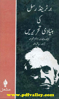 Bertrand Russell Ki Bunyadi Tehreerain by Dr Maeem Ahmad