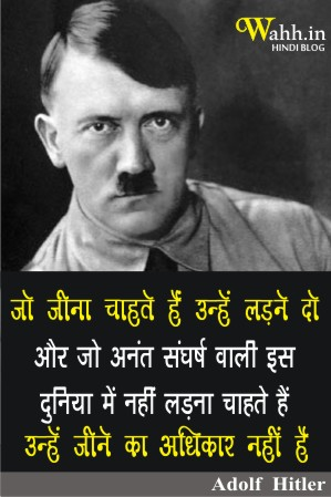 Hitler-Quotes-in-hindi