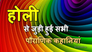 Story of Holi Festival in Hindi