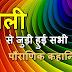होली क्यों मनाई जाती है | Story of Holi Festival in Hindi