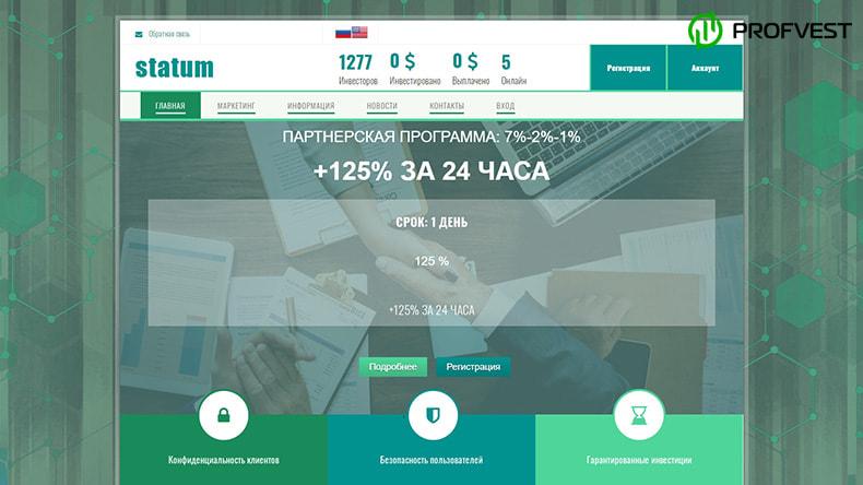 Statum (3 сезон) обзор и отзывы HYIP-проекта