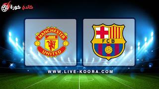 مشاهدة مباراة برشلونة ومانشستر يونايتد بث مباشر اليوم 16-04-2019 دوري أبطال أوروبا