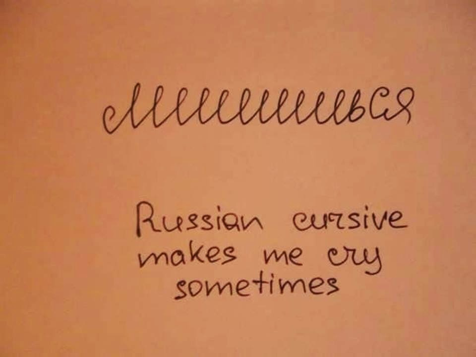 ABC Russian: Can you write and read Russian cursive?