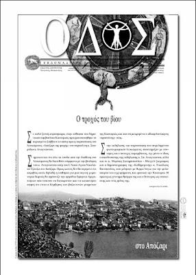 Ο τροχός του βίου | στο Απόζαρι