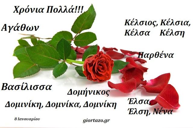 8 Ιανουαρίου  Σήμερα γιορτάζουν giortazo