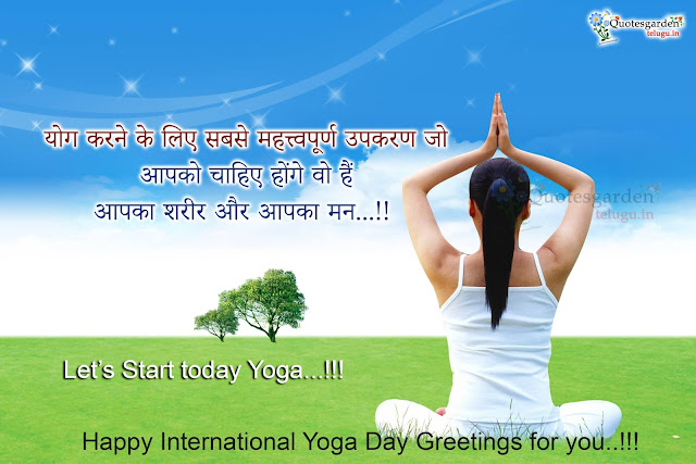International Yoga Day wishes slogans in Hindi wallpapers sms