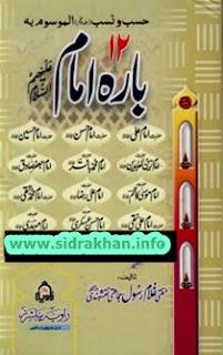 12 Imam