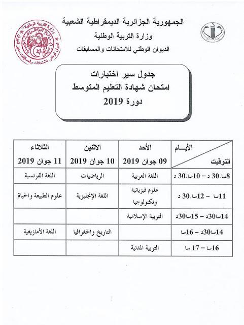 رزنامة سير الإمتحانات المدرسية الوطنية دورة 2019 لامتحان شهادة التعليم المتوسط