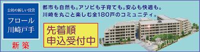 http://www.kousha-chintai.com/search/list_bukken.php?danchi_group_cd=2090
