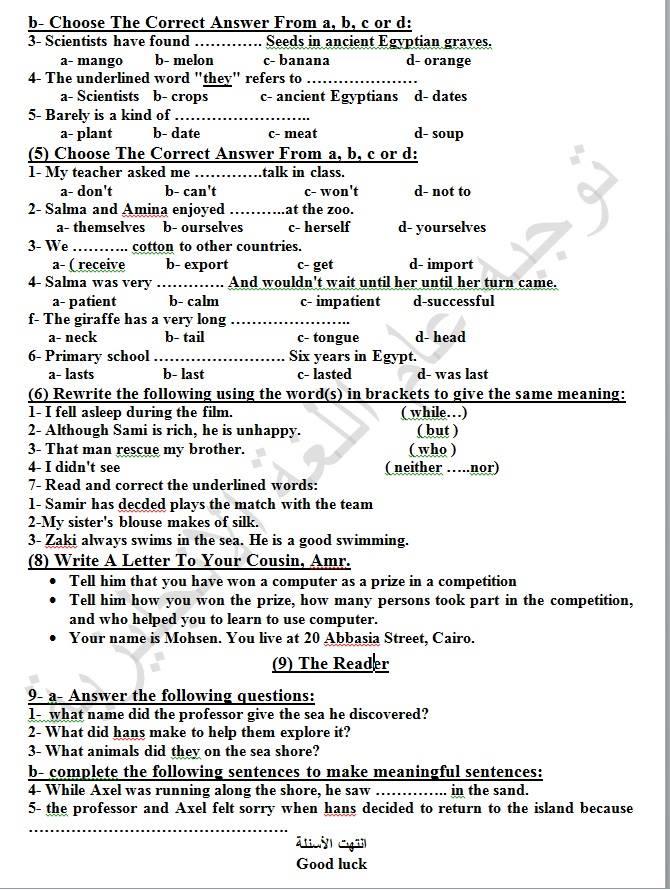 لغة انجليزية: مجموعة نماذج للمراجعة للشهادة الاعدادية ترم ثان 4