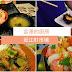 [日本/金澤] 秋風起食海鮮 吃在金澤的廚房井ノ弥