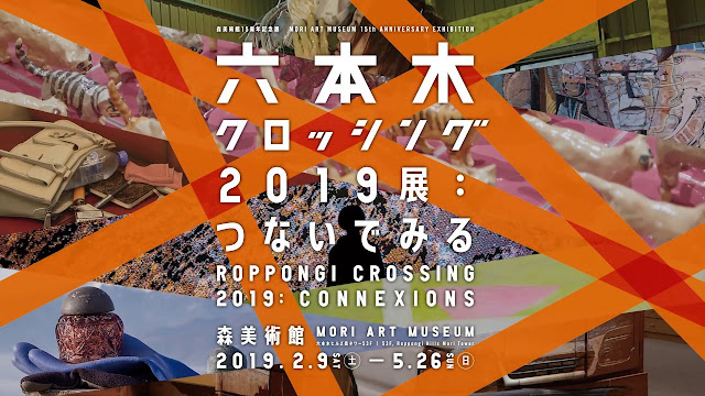 Roppongi Crossing 2019: Connexions: Japanese Contemporary Art Here and Now! at Mori Art Museum, Tokyo