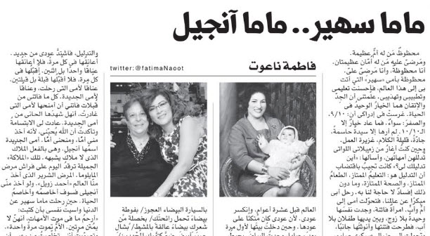 فاطمة ناعوت تكتب ماما سهير ... ماما آنجيل