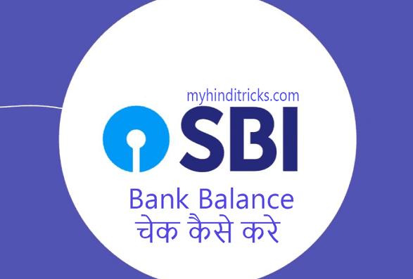 sbi-bank-balance-check-kaise-kare