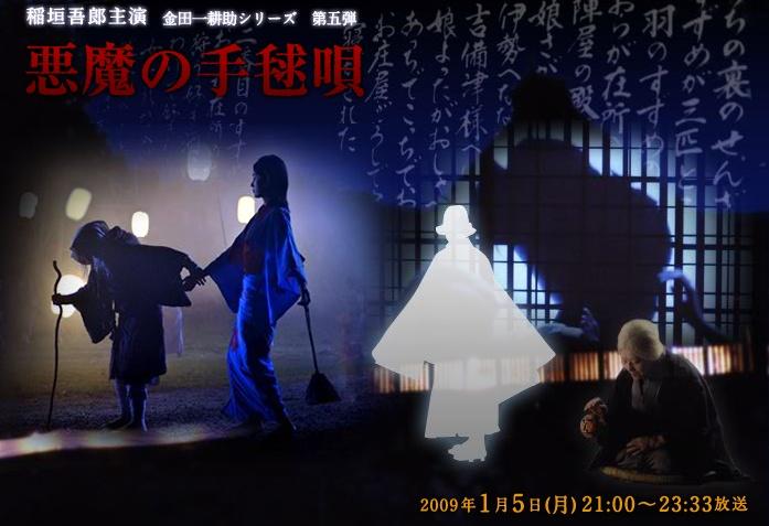 Sinopsis Akuma no Temari Uta (2009) - Film TV Jepang