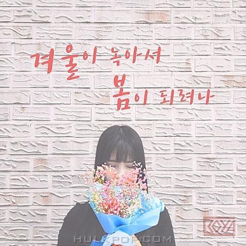 BoYA – 겨울이 녹아서 봄이 되려나 – Single