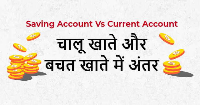 urrent account vs savings account india, how to know if account is savings or current, what is the difference between a current account and a deposit account, difference between current and saving account in hindi, current account and saving account difference in hindi, interest on current account in india, what is saving account, What is the difference between savings Account & Current Account