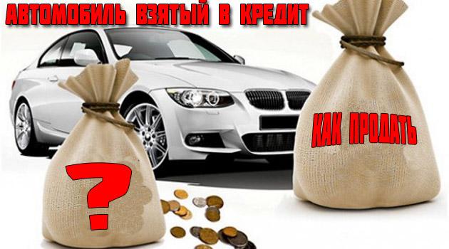 Картинки по запросу Проблемы по выплате кредита и авто в кредит