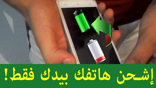 إشحن هاتفك بيدك فقط و بدون كهرباء !!! طريقة ذكية جدا
